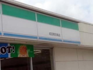 成田.jpg